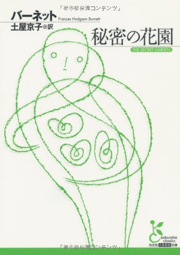 秘密の花園 (光文社古典新訳文庫)の詳細を見る