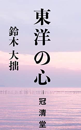 [画像:東洋の心]