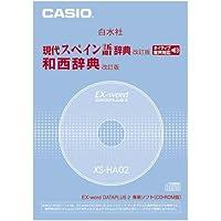 CASIO EX-word DATEPLUS専用ソフト XS-HA02 白水社 現代スペイン語辞典/和西辞典(CD-ROM版・音声データ収録)