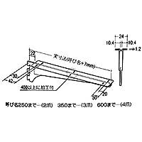 ロイヤル 木棚受 A-32/33用 中間受 A-37 クローム 【250mm】 1本売
