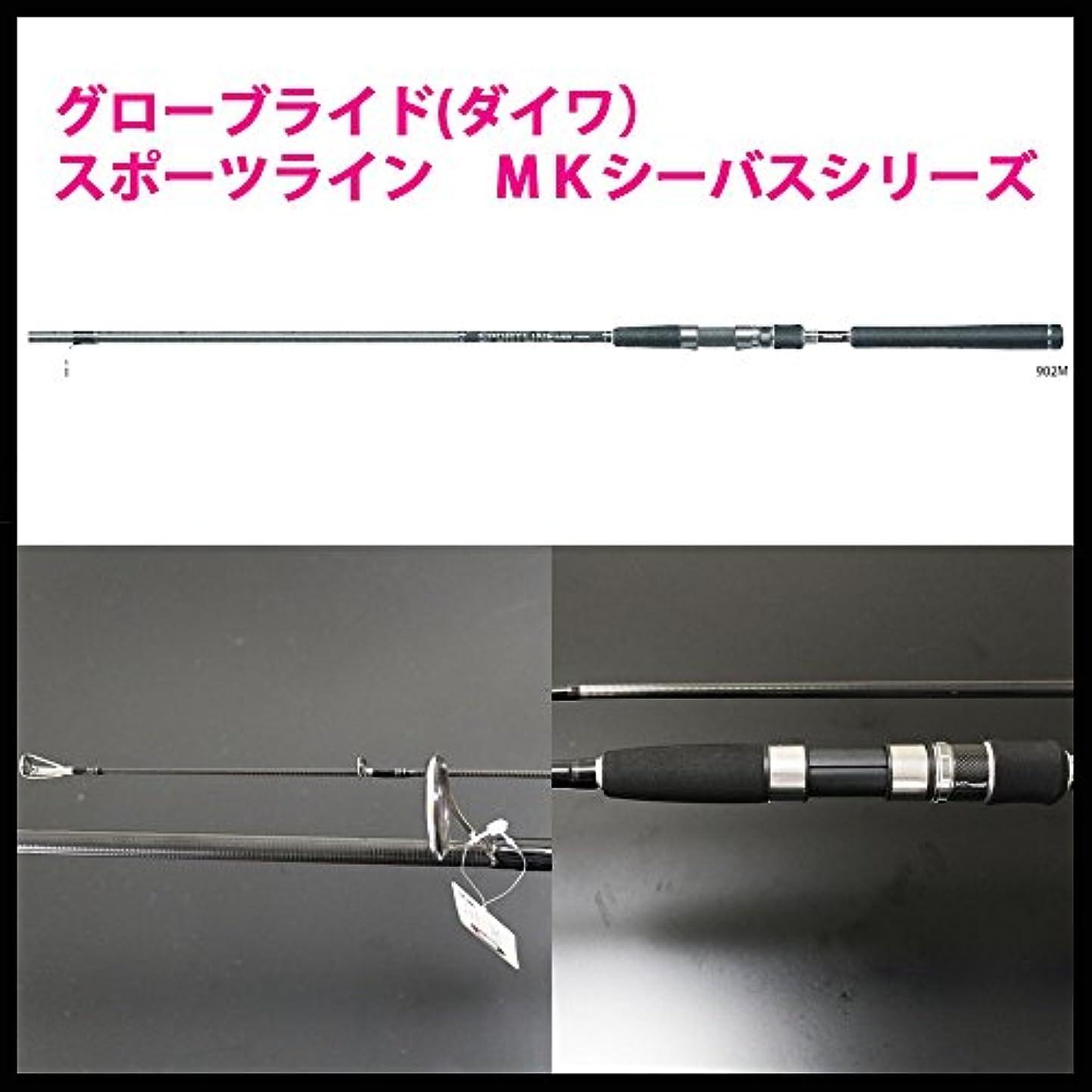 絶妙ディレクトリ経過グローブライド(ダイワ)/スポーツライン MKシーバスモデルS 862ML (hd-076760)