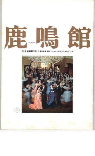 映画パンフレット 「鹿鳴館」 監督 市川 崑 出演 菅原 文太 中井 貴一