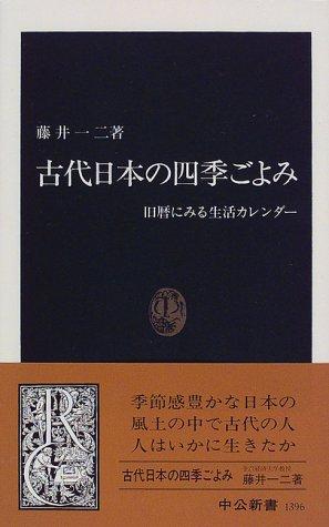 古代日本の四季ごよみ―旧暦にみる生活カレンダー (中公新書)の詳細を見る
