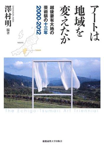 アートは地域を変えたか:越後妻有大地の芸術祭の13年:2000-2012の詳細を見る