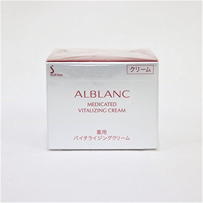 ポーチ高音豊富なソフィーナ アルブラン 薬用バイタライジングクリーム 40g