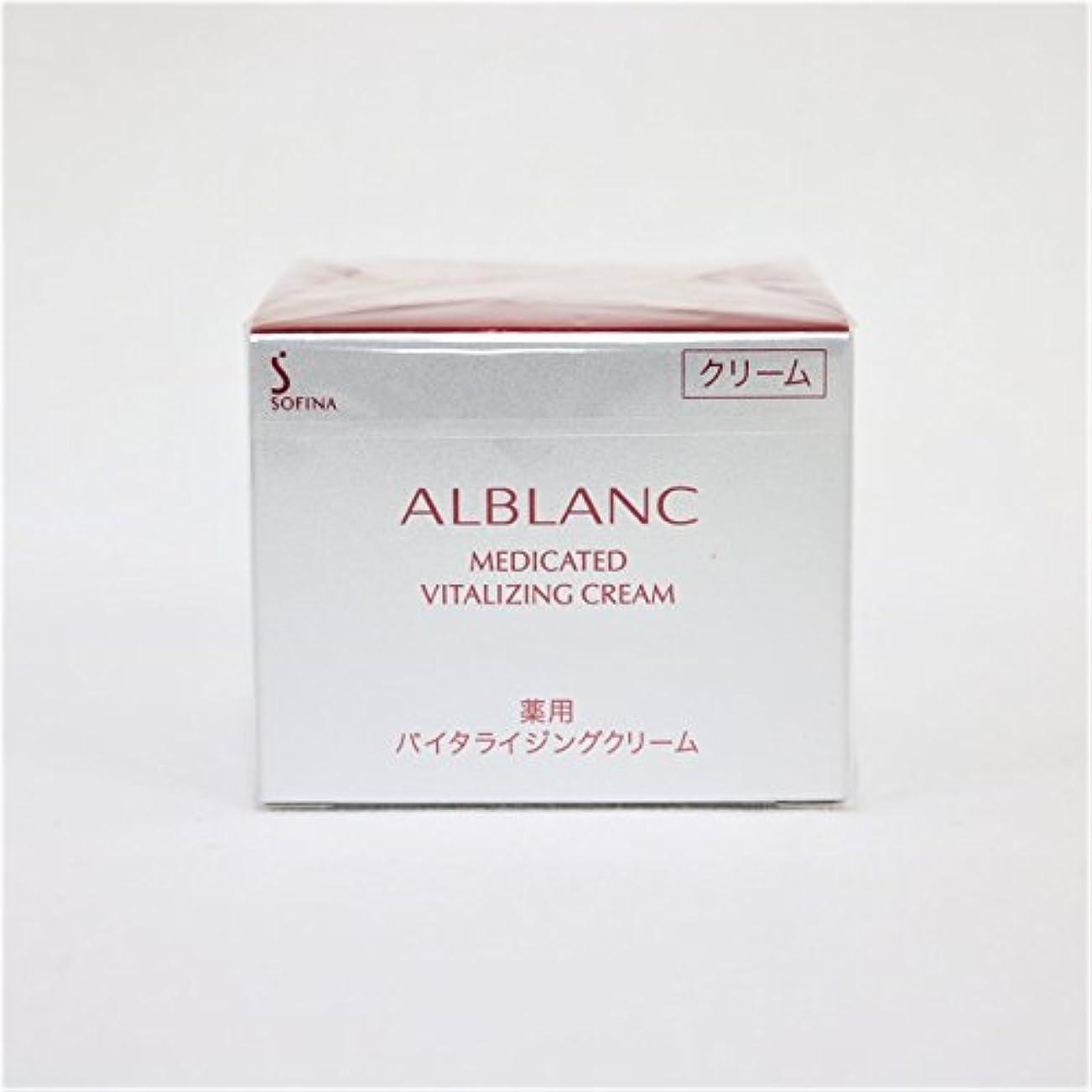セッティングシャンパン米国ソフィーナ アルブラン 薬用バイタライジングクリーム 40g