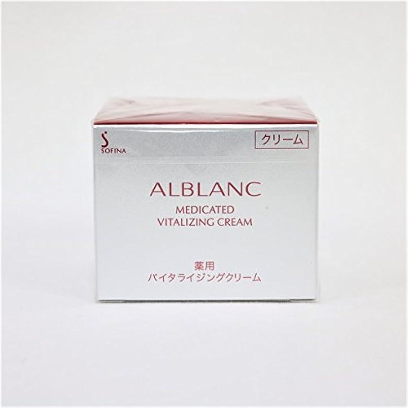ヒップすき苦しむソフィーナ アルブラン 薬用バイタライジングクリーム 40g