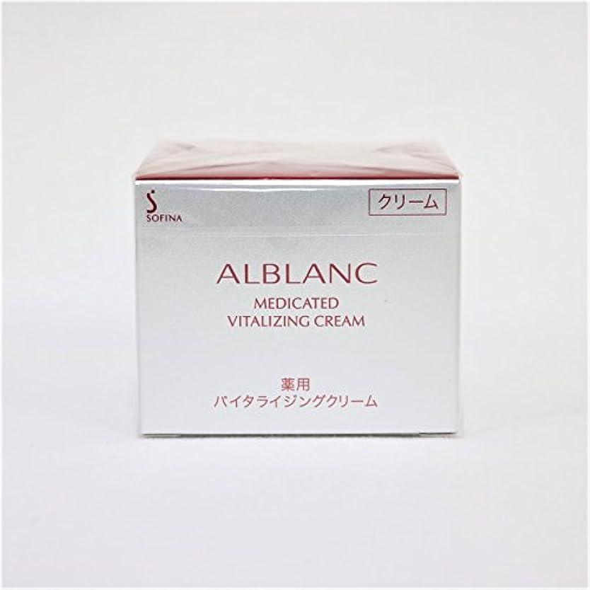 療法リー余計なソフィーナ アルブラン 薬用バイタライジングクリーム 40g