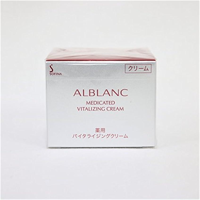 怠けた感じる設計ソフィーナ アルブラン 薬用バイタライジングクリーム 40g