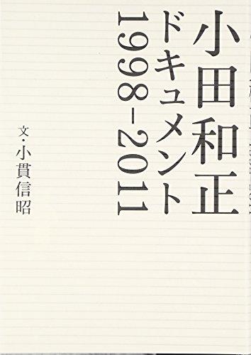 小田和正ドキュメント 1998-2011の詳細を見る
