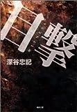 目撃 (角川文庫)