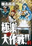 GS美神極楽大作戦!! 11 (少年サンデーコミックスワイド版)