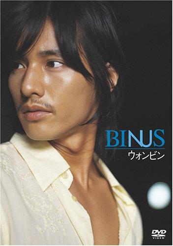 BINUS / ウォンビン [DVD]