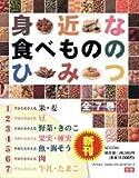 身近な食べもののひみつ(全7巻)
