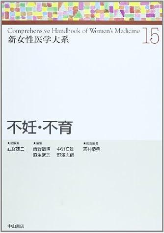 不妊・不育 (新女性医学大系)