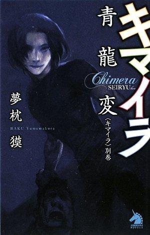 キマイラ青龍変 〈キマイラ〉別巻 (ソノラマノベルス)の詳細を見る