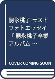 嗣永桃子 ラストフォトエッセイ 『 嗣永桃子卒業アルバム 』