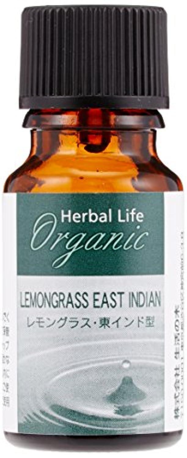 売るブラジャー活気づける生活の木 Herbal Life Organic レモングラス 10ml