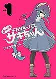 よいこ系不良サキュバス サキちゃん 1 (星海社COMICS)