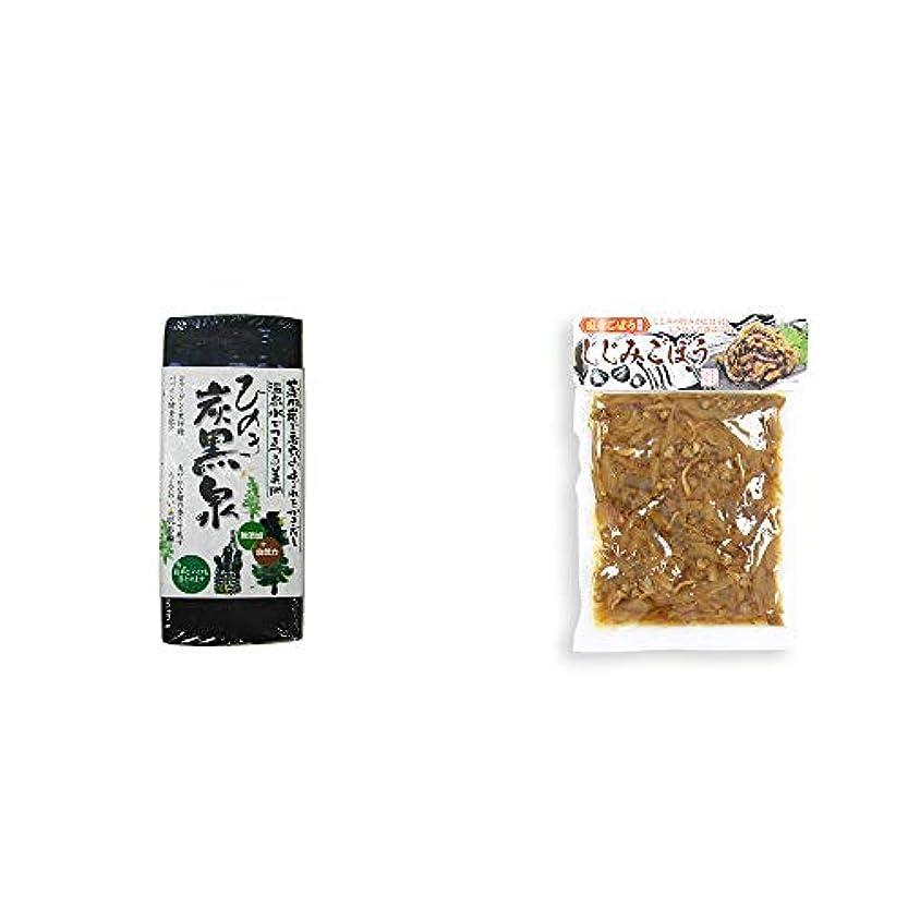 安価な作物含める[2点セット] ひのき炭黒泉(75g×2)?しじみごぼう(300g)