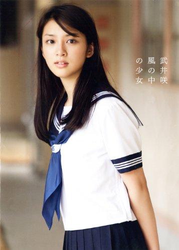 武井咲写真集 『 風の中の少女 』の詳細を見る