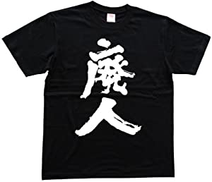 廃人 書道家が書く漢字Tシャツ サイズ:M 黒Tシャツ 前面プリント