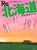 Re 北海道 (昭文社ムック)