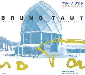 ブルーノ・タウト 桂離宮とユートピア建築の詳細を見る