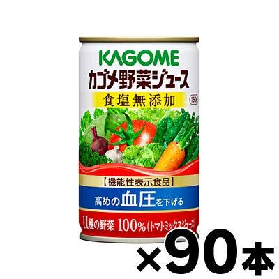 90缶入り カゴメ 野菜ジュース食塩無添加 160g 3ケース(6缶×15個) 4901306078143*15
