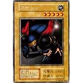 遊戯王カード アサシン VOL3-23R