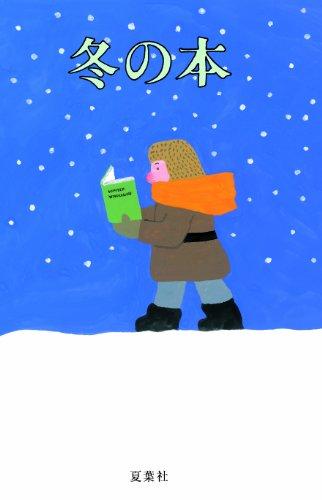 冬の本の詳細を見る