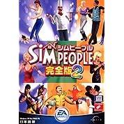 シムピープル 完全版 2