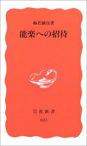 能楽への招待 (岩波新書)の詳細を見る