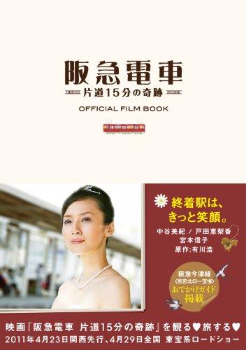 阪急電車 片道15分の奇跡 OFFICIAL FILM BOOK (TOKYO NEWS MOOK 226号)の詳細を見る