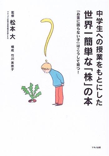 中学生への授業をもとにした世界一簡単な「株」の本―「お金に困らない子」はこうして育つ!の詳細を見る