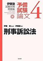 刑事訴訟法 (伊藤塾試験対策問題集:予備試験論文 4)