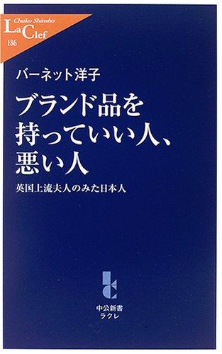 ブランド品を持っていい人、悪い人 - 英国上流夫人のみた日本人 (中公新書ラクレ(186))の詳細を見る