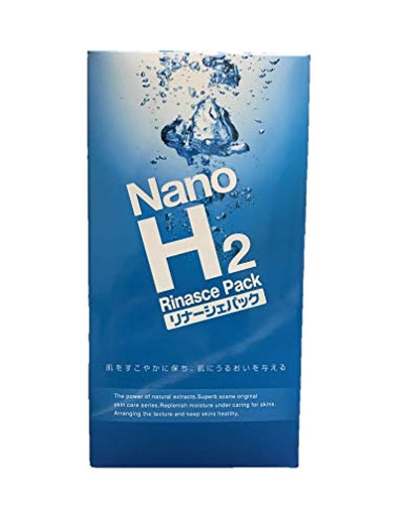 鎮痛剤愛する手綱ナノ水素リナーシェ パック (美容液30mlx10袋、水素パウダー0.2gx10袋、シートマスクx10枚入り)