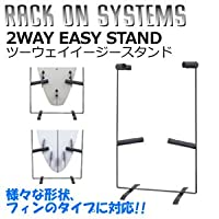 RACK ON SYSTEMS ラックオンシステム サーフボードラック ディスプレイ 2WAY EASY STAND ツーウェイイージースタンド