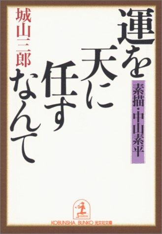 運を天に任すなんて―素描・中山素平 (光文社文庫)