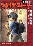 ブレイブ・ストーリー (1) 幽霊ビル (角川スニーカー文庫)