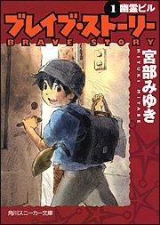 ブレイブ・ストーリー (1) 幽霊ビル (角川スニーカー文庫)の詳細を見る