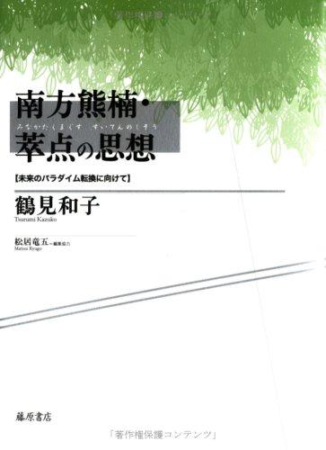 南方熊楠・萃点の思想―未来のパラダイム転換に向けて / 鶴見 和子