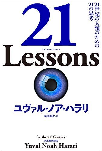 『21Lessons 21世紀の人類のための21の思考』急速に変化する世界をどう生きる 知の巨人が語る現代の問題21章