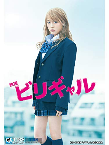 映画「ビリギャル」【TBSオンデマンド】