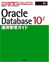 Oracle Database 10g 運用管理ガイド