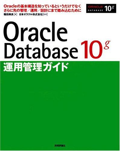 Oracle Database 10g 運用管理ガイドの詳細を見る