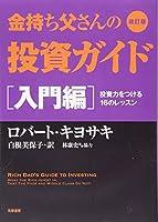 改訂版 金持ち父さんの投資ガイド 入門編: 投資力をつける16のレッスン (単行本)