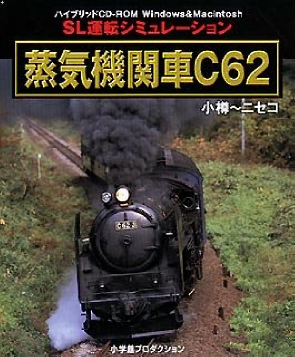 シールドくぼみ通常蒸気機関車C62 小樽~ニセコ