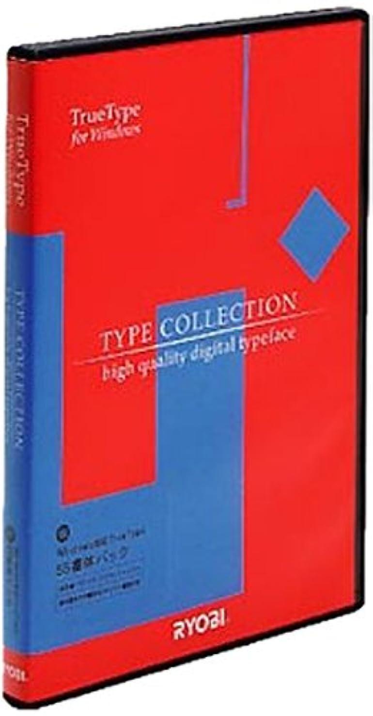 Windows対応 TrueTypeフォント 本明朝パック(2004年版JIS対応)